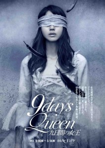 9 Days Queen music by Jun MIyaké